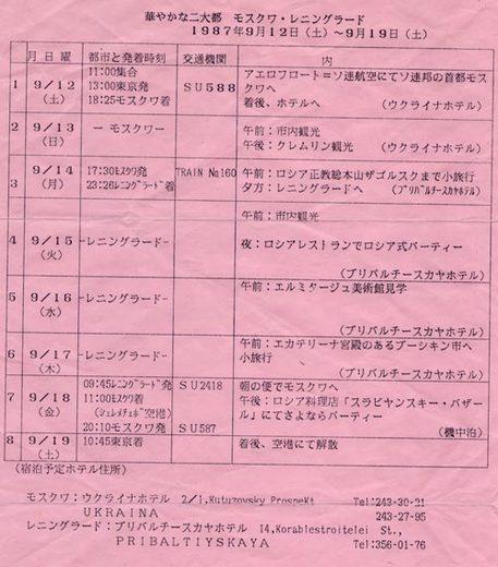 ソ連日程web.jpg